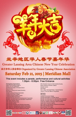 2015 Chinese New Year Gala poster